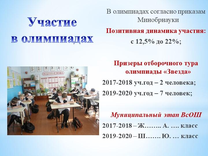 Участие в олимпиадахВ олимпиадах согласно приказам МинобрнаукиПозитивная...