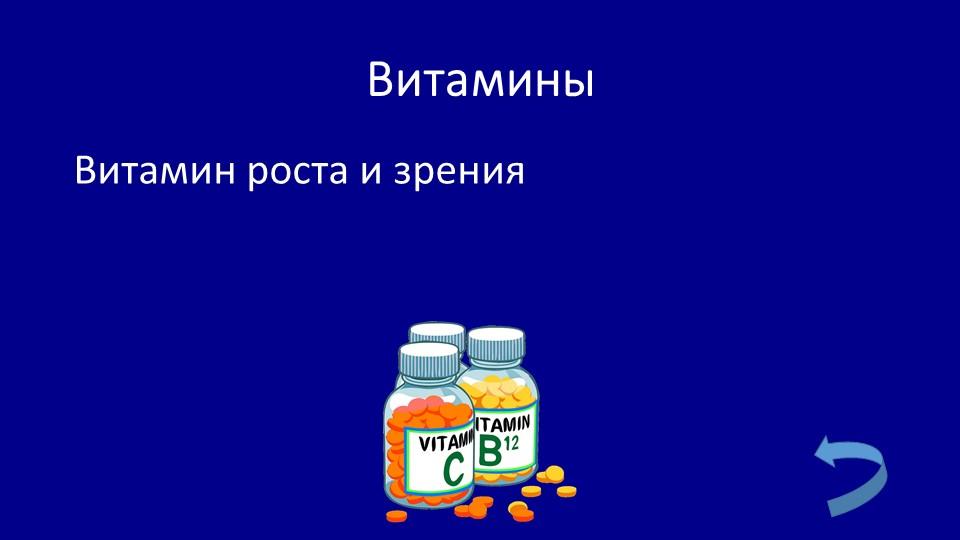 ВитаминыВитамин роста и зрения