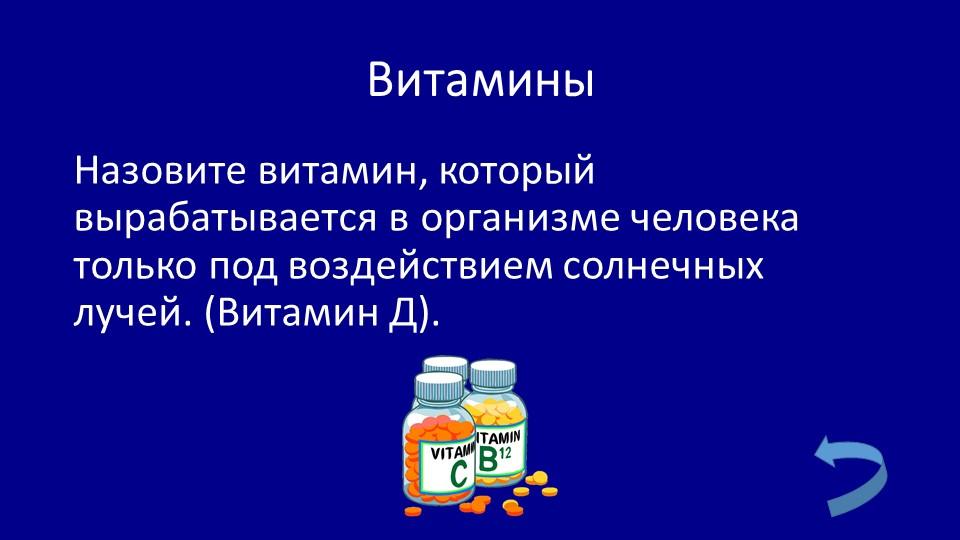 ВитаминыНазовите витамин, который вырабатывается в организме человека только...