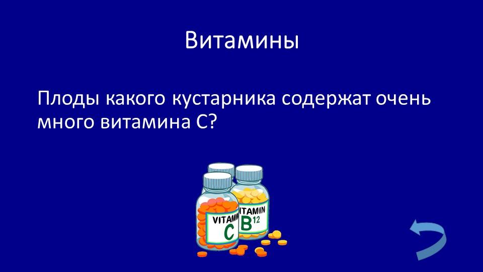ВитаминыПлоды какого кустарника содержат очень много витамина С?