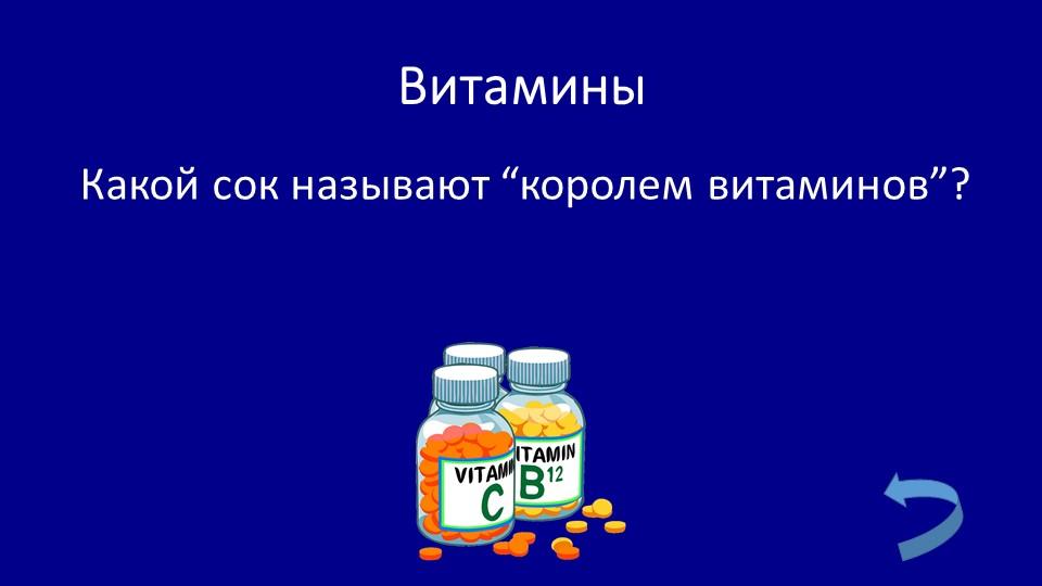 """ВитаминыКакой сок называют """"королем витаминов""""?"""