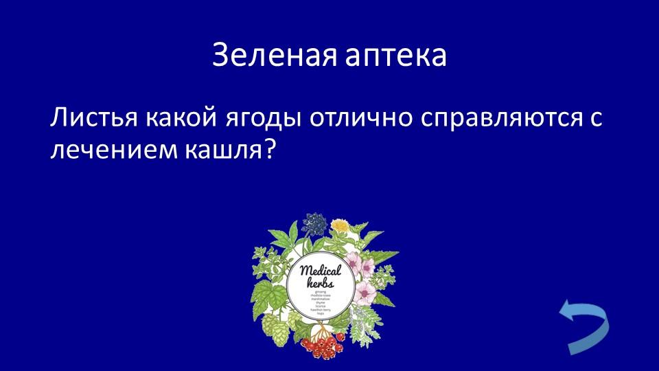 Зеленая аптекаЛистья какой ягоды отлично справляются с лечением кашля?