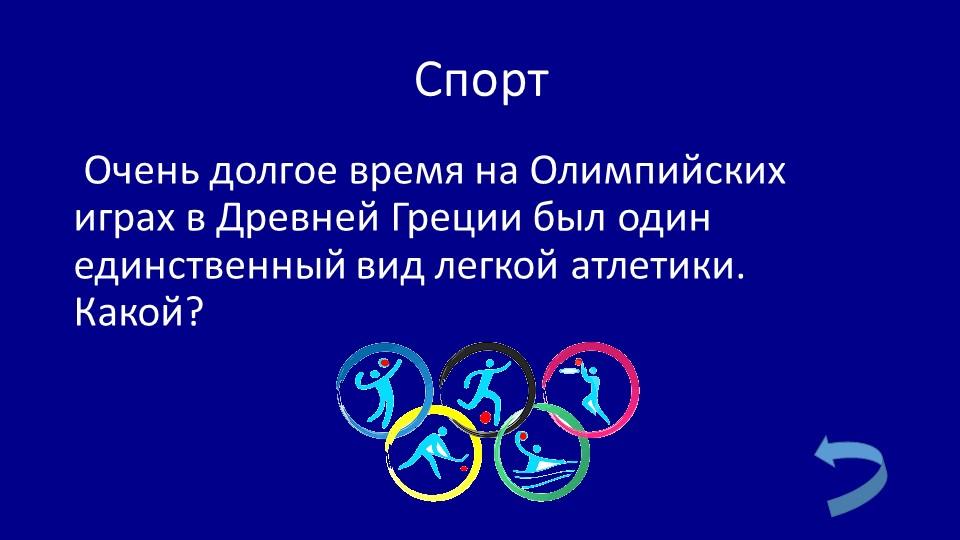 СпортОчень долгое время на Олимпийских играх в Древней Греции был один единс...