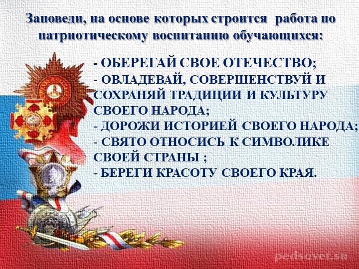 Заповеди, на основе которых строится  работа по патриотическому вос...