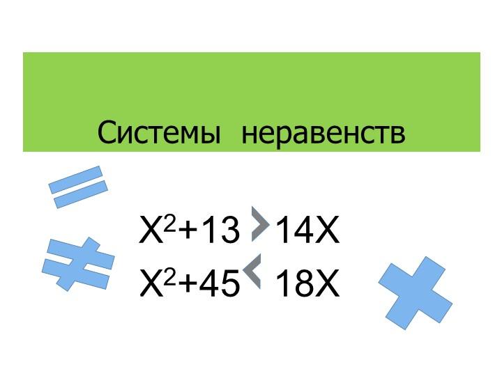 Системы  неравенствX2+13   14XX2+45   18X