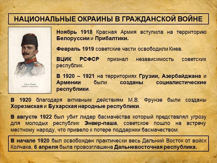 НАЦИОНАЛЬНЫЕ ОКРАИНЫ В ГРАЖДАНСКОЙ ВОЙНЕНоябрь 1918 Красная Армия вступила на...