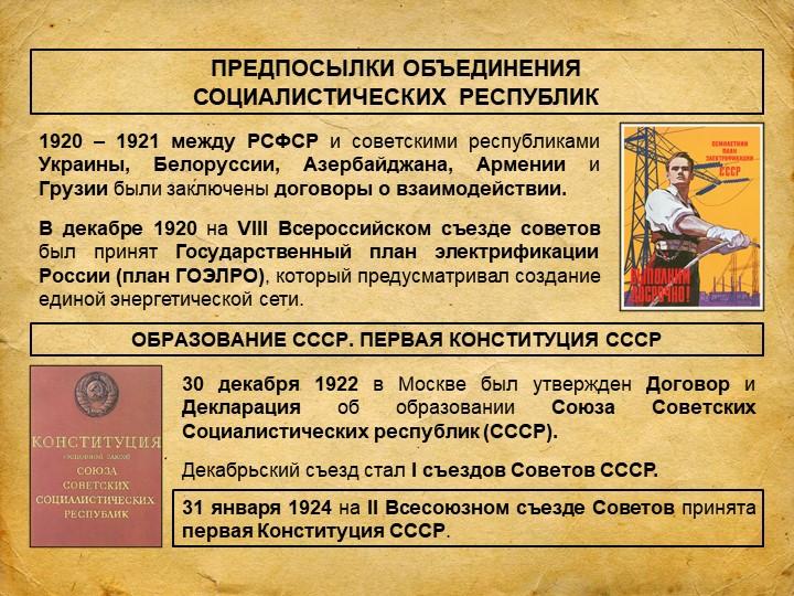 ПРЕДПОСЫЛКИ ОБЪЕДИНЕНИЯ СОЦИАЛИСТИЧЕСКИХ РЕСПУБЛИК1920 – 1921 между РСФСР и...