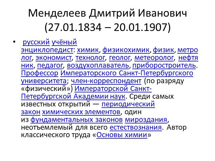 Менделеев Дмитрий Иванович (27.01.1834 – 20.01.1907)русскийучёный энциклопе...