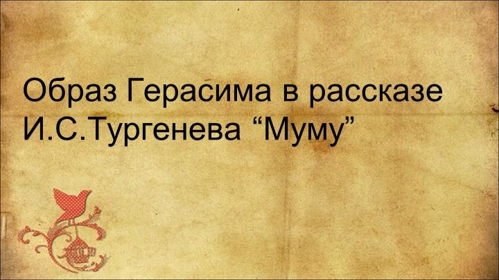 """Образ Герасима в рассказе И.С.Тургенева """"Муму"""""""