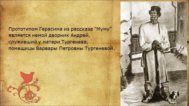 """Прототипом Герасима из рассказа """"Муму"""" является немой дворник Андрей, служивш..."""