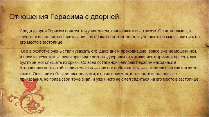 Отношения Герасима с дворней.Среди дворни Герасим пользуется уважением, грани...