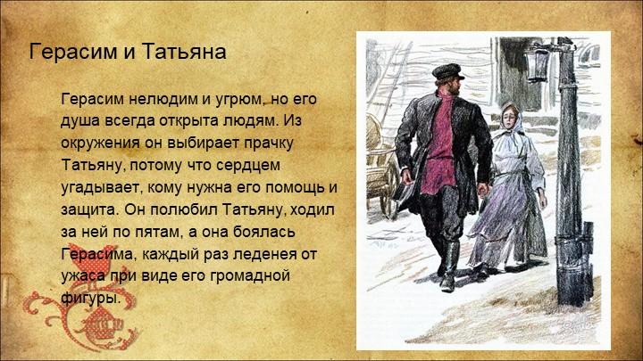 Герасим и ТатьянаГерасим нелюдим и угрюм, но его душа всегда открыта людям. И...