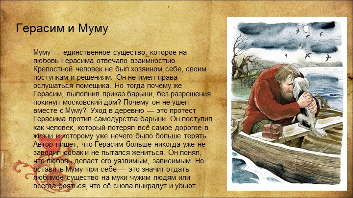Герасим и МумуМуму — единственное существо, которое на любовь Герасима отвеча...