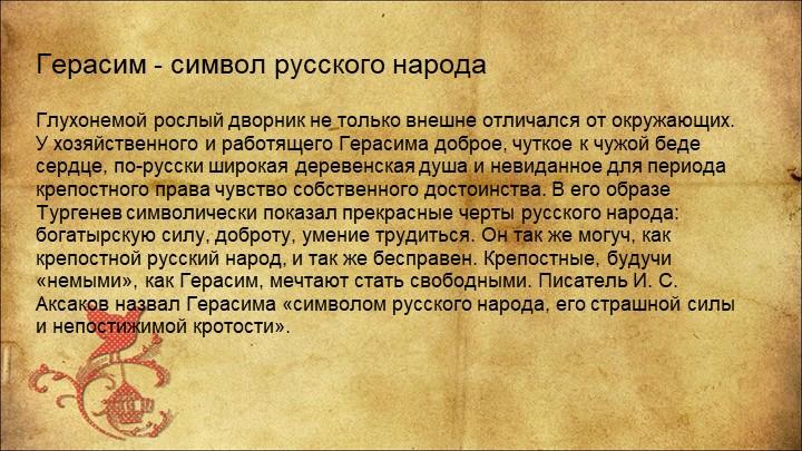 Герасим - символ русского народаГлухонемой рослый дворник не только внешне от...