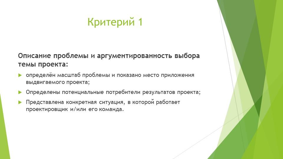 Критерий 1Описание проблемы и аргументированность выбора темы проекта:опреде...