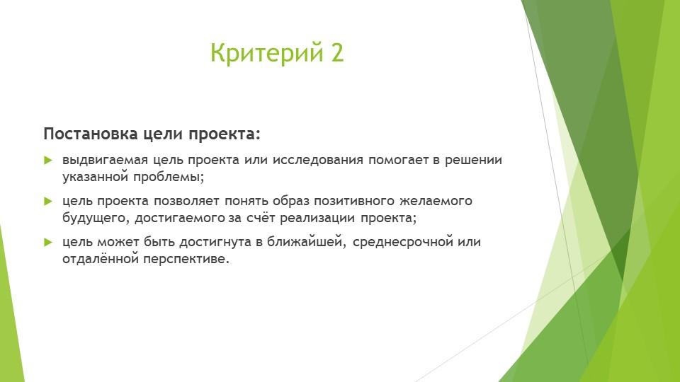 Критерий 2Постановка цели проекта:выдвигаемая цель проекта или исследования...
