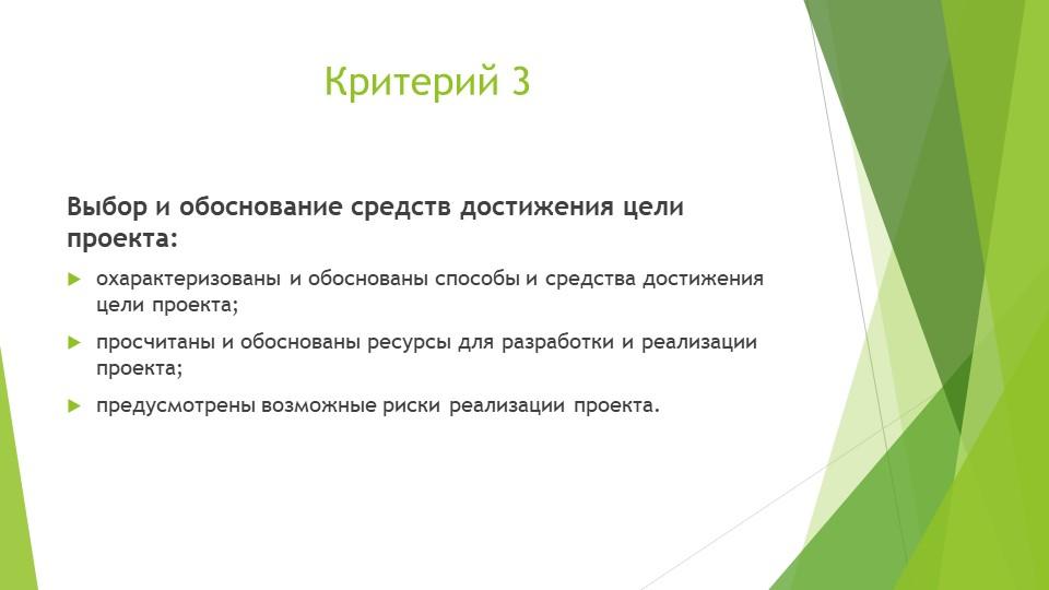 Критерий 3Выбор и обоснование средств достижения цели проекта:охарактеризова...