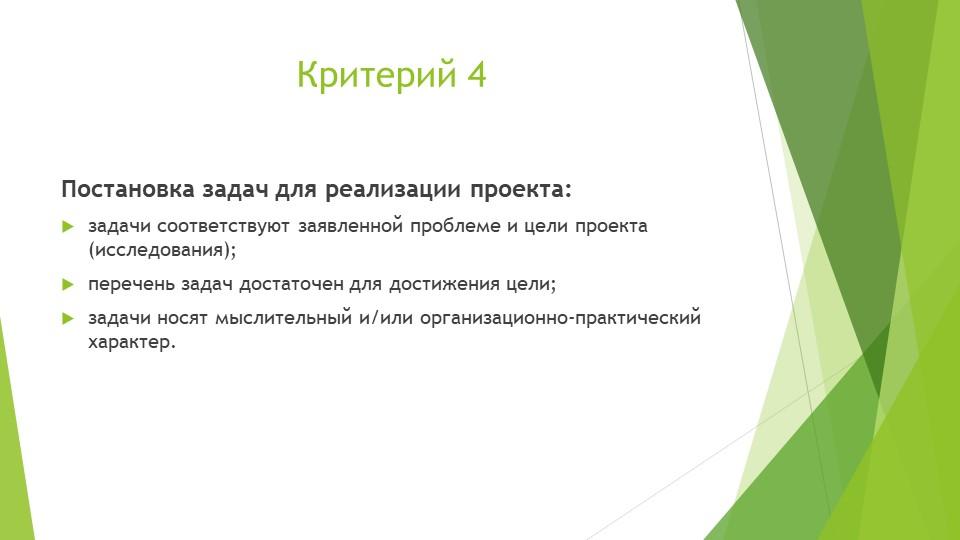 Критерий 4Постановка задач для реализации проекта:задачи соответствуют заявл...