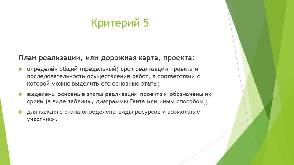 Критерий 5План реализации, или дорожная карта, проекта:определён общий (пред...
