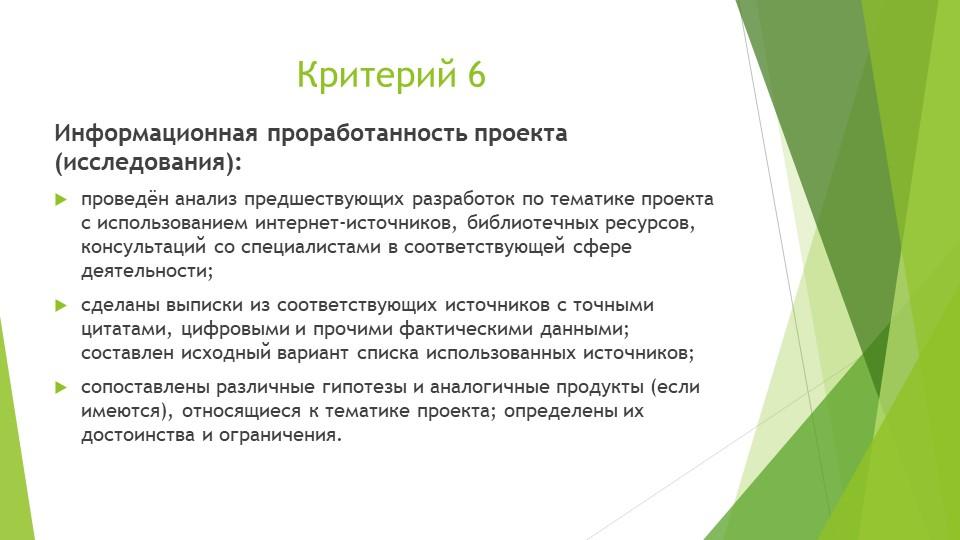Критерий 6Информационная проработанность проекта (исследования):проведён ана...