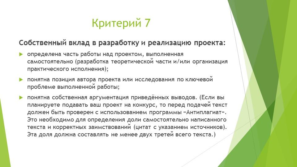 Критерий 7Собственный вклад в разработку и реализацию проекта:определена час...