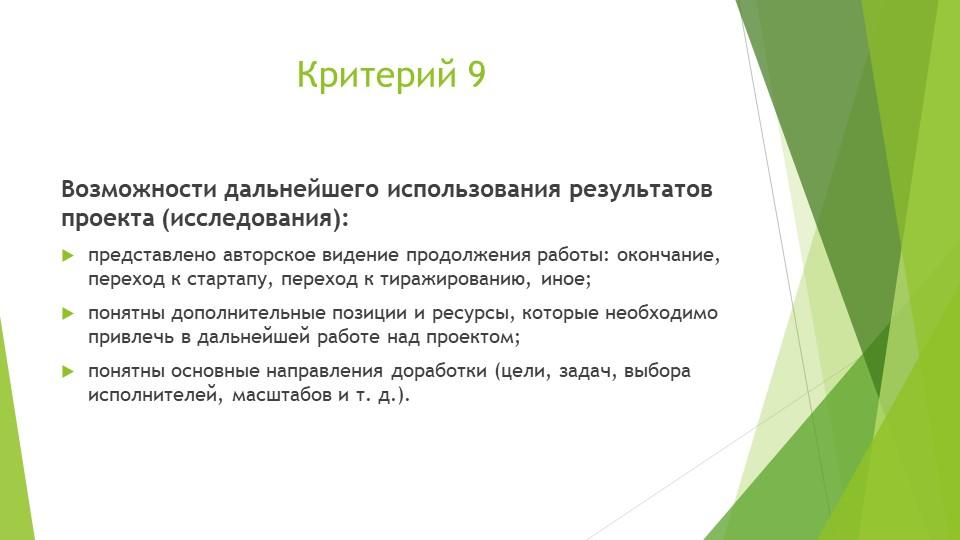 Критерий 9Возможности дальнейшего использования результатов проекта (исследов...