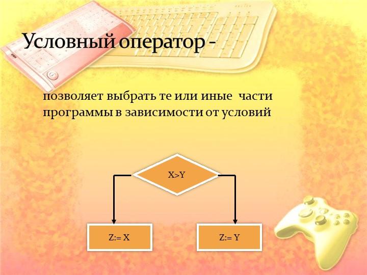 позволяет выбрать те или иные  части программы в зависимости от условийZ:= XZ...