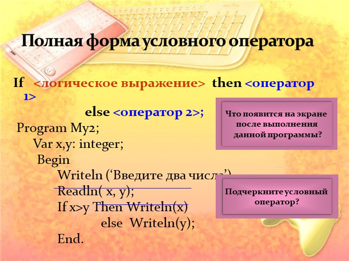 If     then                                             else ; Program My2;...