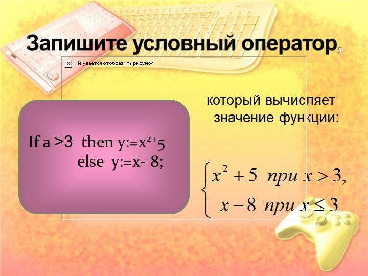 который вычисляет значение функции:If a >3  then y:=x2+5...