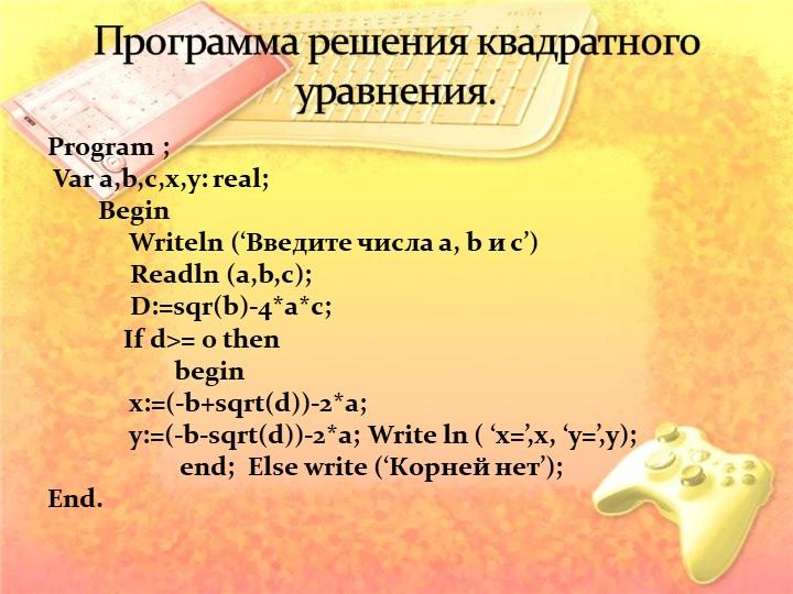 Program ; Var a,b,c,x,y: real;        Begin             Writeln ('Введите...
