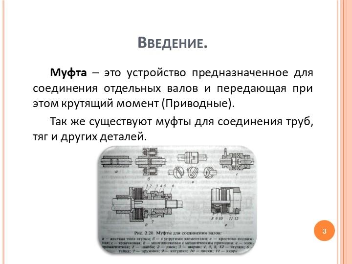 Введение.Муфта – это устройство предназначенное для соединения отдельных вало...