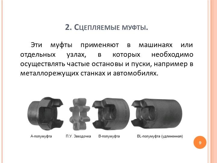 2. Сцепляемые муфты.Эти муфты применяют в машинаях или отдельных узлах, в кот...