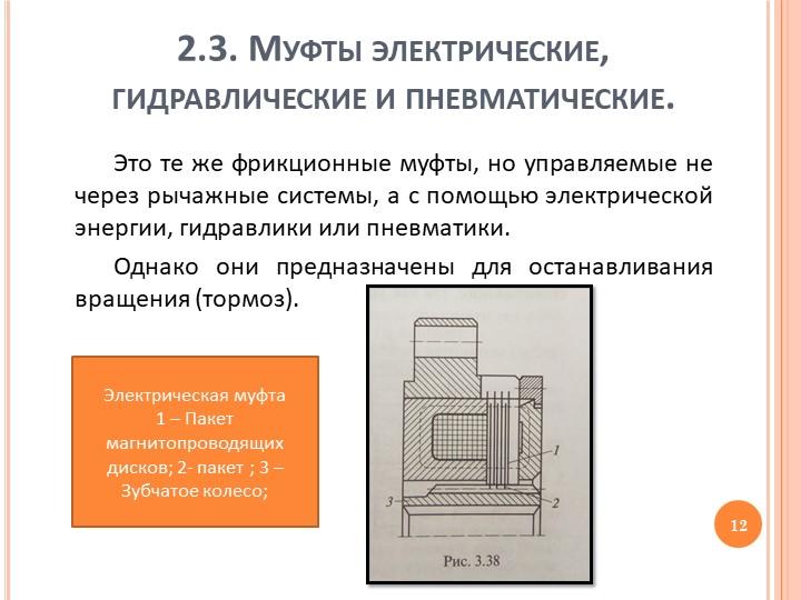 2.3. Муфты электрические, гидравлические и пневматические.Это те же фрикционн...