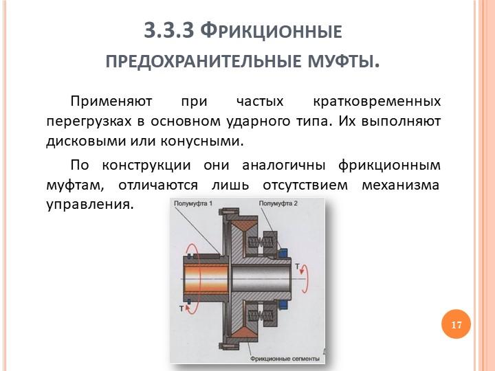 3.3.3 Фрикционные предохранительные муфты.Применяют при частых кратковременны...