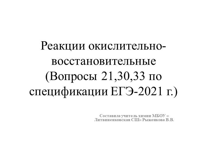 Реакции окислительно-восстановительные  (Вопросы 21,30,33 по спецификации ЕГ...