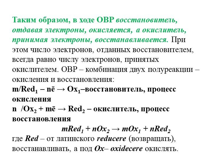 Таким образом, в ходе ОВР восстановитель, отдавая электроны, окисляется, а ок...