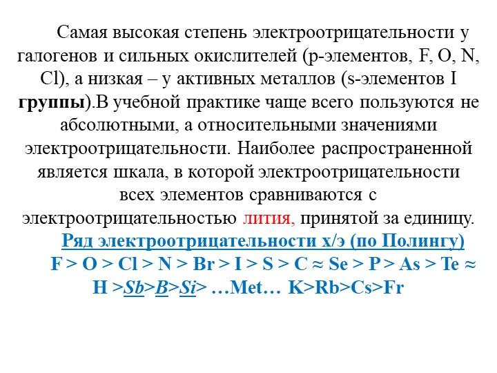 Самая высокая степень электроотрицательности у галогенов и сильных окислителе...