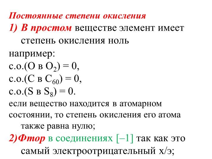 Постоянные степени окисления В простом веществе элемент имеет степень окисле...