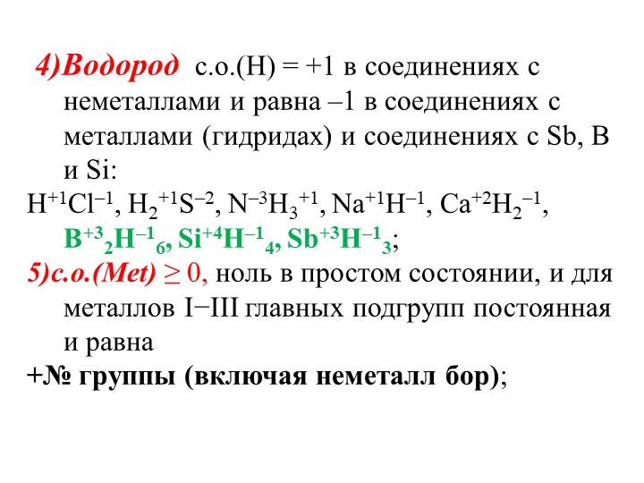 4)Водород  с.о.(Н) = +1 в соединениях с неметаллами и равна –1 в соединениях...