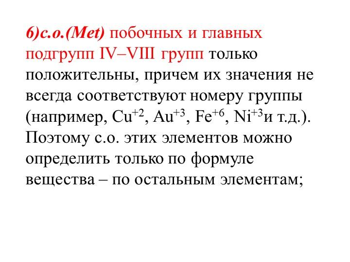 6)с.о.(Met) побочных и главных подгрупп IV–VIII групп только положительны, пр...