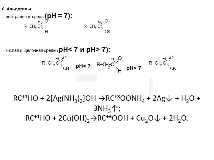 6. Альдегиды.– нейтральная среда (pH = 7):– кислая и щелочная среды (pH< 7...