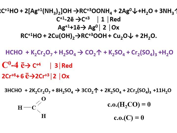 RC+1HO + 2[Ag+1(NH3)2]OH →RC+3OONH4 + 2Ag0↓+H2O + 3NH3↑C+1-2ē →C+3      │ 1...