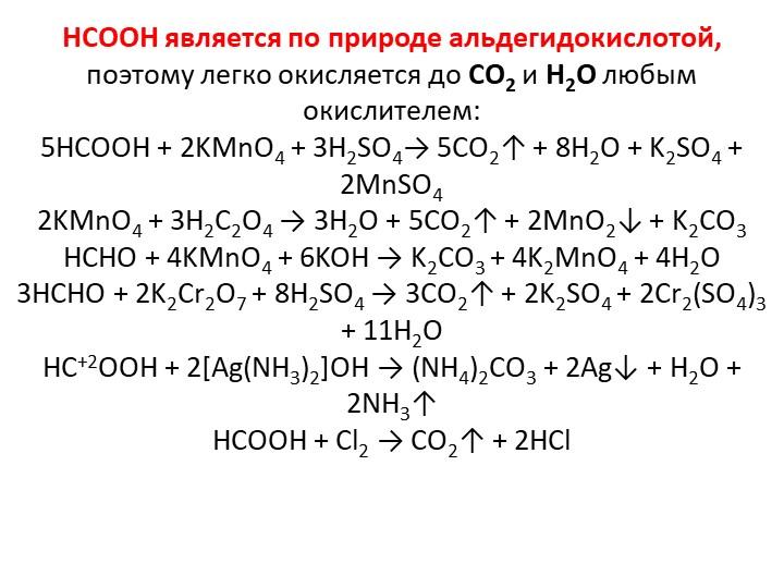 HCOOH является по природе альдегидокислотой, поэтому легко окисляется до СО2...