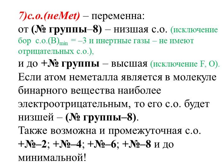 7)с.о.(неMet) – переменна: от (№ группы–8) – низшая с.о. (исключение бор  с....