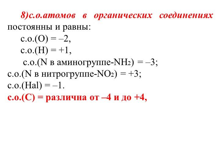 8)c.o.атомов в органических соединениях постоянны и равны: с.o.(O) = –2, с....