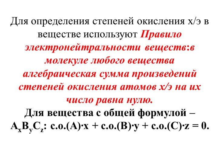 Для определения степеней окисления х/э в веществе используют Правило электрон...