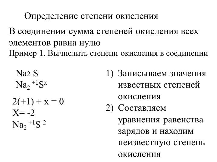 Определение степени окисленияВ соединении сумма степеней окисления всех элем...