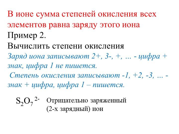 В ионе сумма степеней окисления всех элементов равна заряду этого иона Приме...