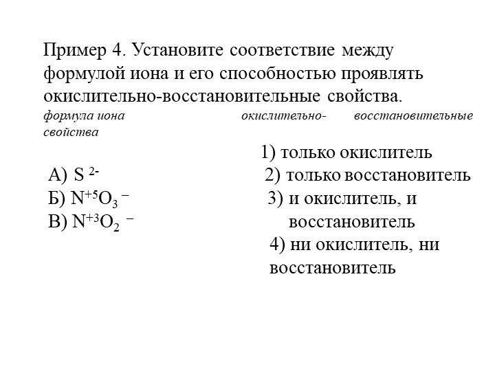 Пример 4. Установите соответствие между формулой иона и его способностью проя...