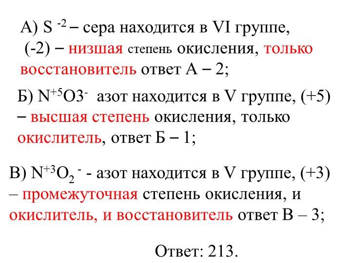 А) S -2 – сера находится в VI группе, (-2) – низшая степень окисления, тольк...